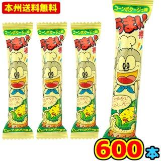 (本州一部送料無料)やおきん うまい棒コーンポタージュ味(30×20)600入 (ケース販売)。