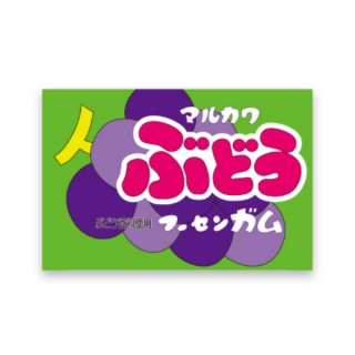 マルカワ ぶどうガム (55+5)60入