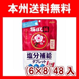 (本州一部送料無料) アサヒ 梅ぼし純タブレット (6×8)48入
