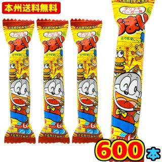 (本州一部送料無料)やおきん うまい棒テリヤキバーガー(30×20)600入 (ケース販売)。