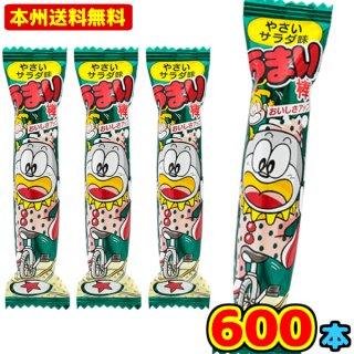 (本州一部送料無料)やおきん うまい棒 やさいサラダ味(30×20)600入 (ケース販売)。