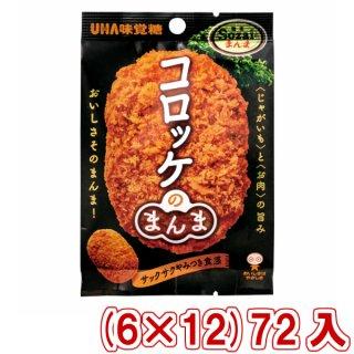 (本州一部送料無料) 味覚糖 Sozaiのまんま コロッケのまんま (6×12)72入