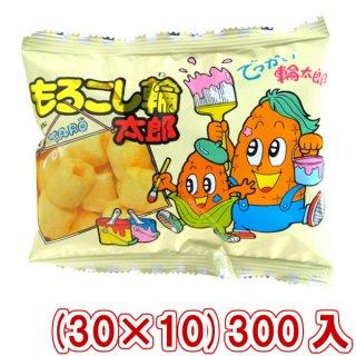 (本州一部送料無料) 菓道 もろこし輪太郎 (30×10)300入 (Y16)。