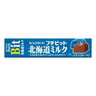 ブルボン プチビット 北海道ミルク 10入