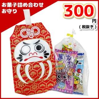 お菓子詰め合わせ お守り (合格祈願/お正月) 220円 1袋(LE208)。