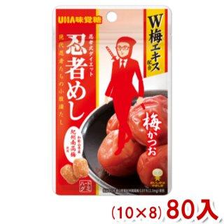 (本州一部送料無料) 味覚糖 忍者めし 梅かつお味 (10×8)80入 (Y80)  。