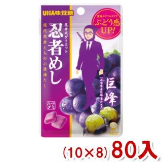 (本州一部送料無料) 味覚糖 忍者めし 巨峰味 (10×8)80入 (Y80) 。