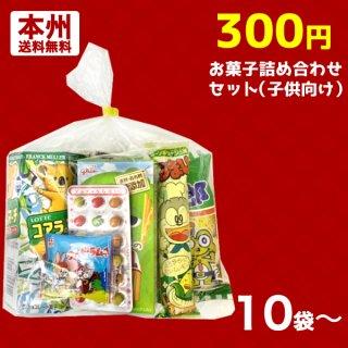 (本州一部送料無料) お菓子詰め合わせ 300円ゆっくんにおまかせお菓子セット 10袋〜 。