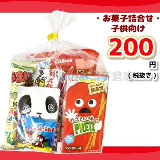 お菓子詰め合わせ 200円 ゆっくんにおまかせ駄菓子セット 1袋<br>40個まで1個口の送料でお送りできます!<br>200個以上で本州一部送料無料!。