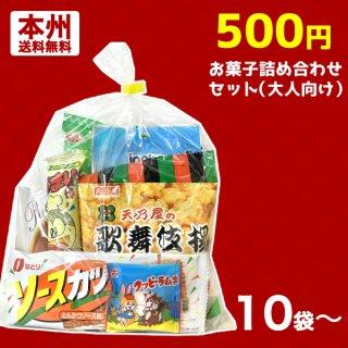 (本州一部送料無料) お菓子詰め合わせ 500円 ゆっくんにおまかせお菓子セット (大人向け) 10袋〜。
