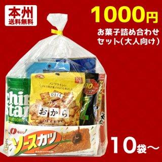 (本州一部送料無料) お菓子詰め合わせ 1000円 ゆっくんにおまかせお菓子セット(大人向け) 10袋〜。