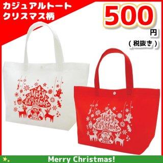お菓子詰め合わせ カジュアルトート クリスマス柄 500円。