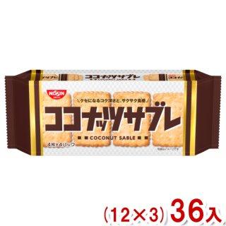 (本州一部送料無料) 日清シスコ ココナッツサブレ (12×3)36入