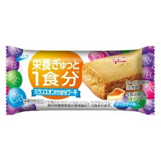 江崎グリコ バランスオンminiケーキチーズケーキ 20入。