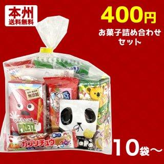(本州一部送料無料) お菓子詰め合わせ 400円 ゆっくんにおまかせ駄菓子セット 10袋〜 。
