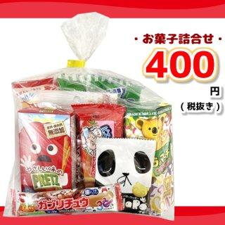 お菓子詰め合わせ 400円 ゆっくんにおまかせ駄菓子セット 1袋<br>16個まで1個口の送料でお送りできます!<br>150個以上で本州一部送料無料!。