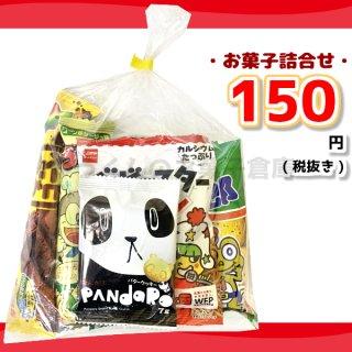 お菓子詰め合わせ 150円 ゆっくんにおまかせ駄菓子セット 1袋<br>40個まで1個口の送料でお送りできます!<br>300個以上で本州一部送料無料!。