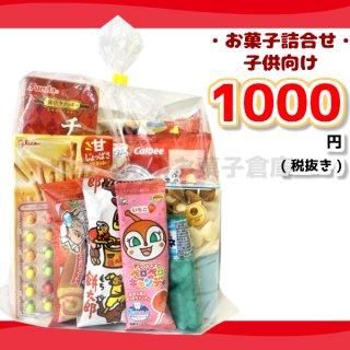 お菓子詰め合わせ 1000円 ゆっくんにおまかせお菓子セット (子供向け) 1袋。