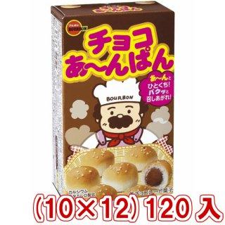 (本州一部送料無料) ブルボン チョコあ〜んぱん (10×12)120入 (Y14)。