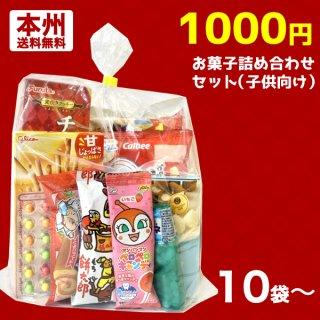 (本州一部送料無料) お菓子詰め合わせ 1000円 ゆっくんにおまかせお菓子セット(子供向け) 10袋〜。