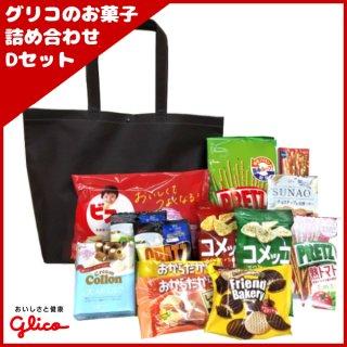 グリコのお菓子 詰め合わせ 3000円 1入 。