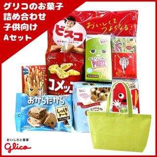 グリコのお菓子 詰め合わせ 1500円 子供向け Aセット 1入。