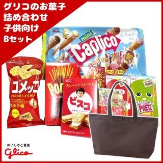 グリコのお菓子 詰め合わせ 1500円 子供向け Bセット 1入。