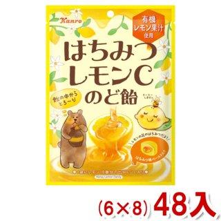 (本州一部送料無料) カンロ はちみつレモンCのど飴 (6×8)48入 (Y10) 。