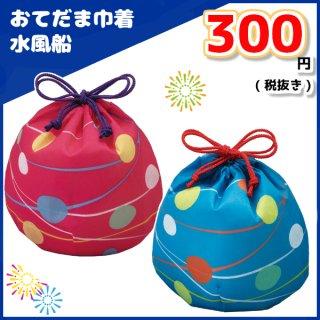 お菓子詰め合わせ お祭りミニ巾着 1袋 300円(la354・la355)。