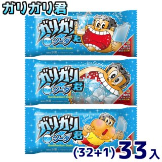 赤城乳業 ガリガリ君ソーダ(32+1)33入 (冷凍) 。