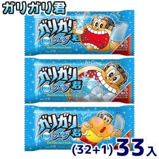 (本州一部冷凍送料無料)赤城乳業 ガリガリ君ソーダ (32+1)33入(冷凍)