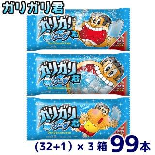 (本州一部冷凍送料無料)赤城乳業 ガリガリ君ソーダ (31×3)93入(冷凍) 。