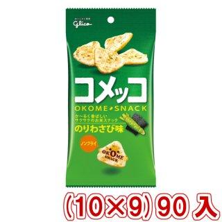 (本州一部送料無料) 江崎グリコ コメッコ のりわさび味 (10×9)90入 (Y14)。