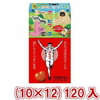 (本州一部送料無料) 江崎グリコ 4粒 アソビグリコ (10×12)120入 (Y10) (アプリで遊べて学べる!)。