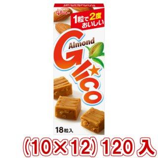 (本州一部送料無料) 江崎グリコ アーモンドグリコ (10×12)120入 (Y80) 。