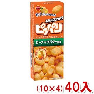 (本州一部送料無料) ブルボン ピーパリ ピーナッツバター風味 (10×4)40入 (Y12)。