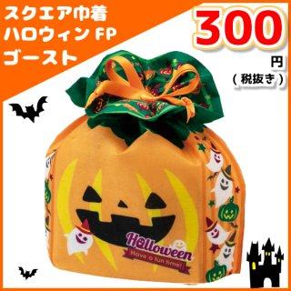 お菓子詰め合わせ スクエア巾着 ハロウィンFP 300円 1袋(LA360)。