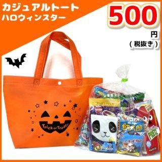 お菓子詰め合わせ カジュアルトート ハッピーハロウィン 1袋 500円(LC528) 。