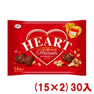 (本州一部送料無料)不二家 15枚 ハートチョコレート(ピーナッツ)袋 (15×2)30入 (Y12) 。