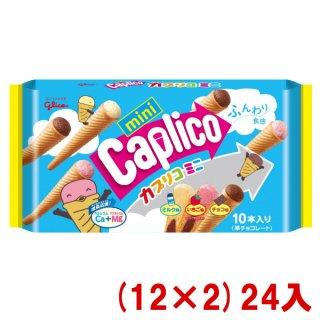 (本州一部送料無料) 江崎グリコ カプリコミニ大袋 (12×2)24入 (Y12)(ケース販売) 。