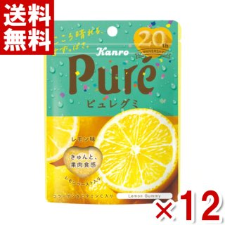 (クリックポスト全国送料無料) カンロ ピュレグミ レモン56g (6×2)12袋入