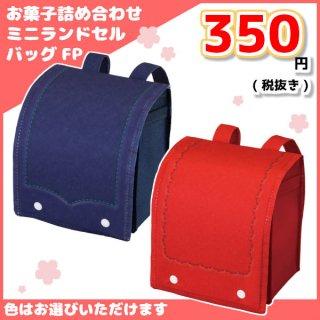 お菓子詰め合わせ ミニランドセルバッグ FP 350円 1袋(LA379)。