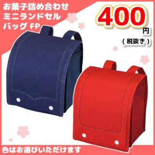 お菓子詰め合わせ ミニランドセルバッグ FP 400円 1袋(LA379) 。