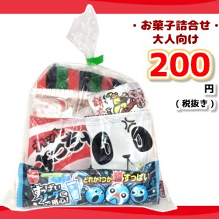 お菓子詰め合わせ 200円 ゆっくんにおまかせお菓子セット (大人向け)1袋 <br>50個まで1個口の送料でお送りできます!<br>200個以上で本州一部送料無料!。