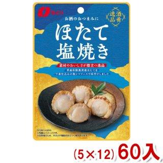 (本州一部送料無料) なとり 酒肴逸品 ほたて塩焼き (5×8)40入 (ケース販売)。