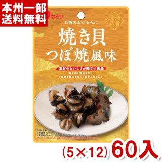 (本州一部送料無料) なとり 酒肴逸品 焼き貝つぼ焼風味 (5×8)40入 (ケース販売)。