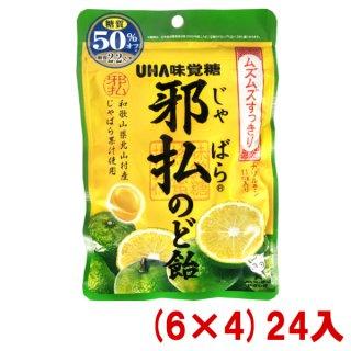 (本州一部送料無料) 味覚糖 邪払のど飴 柑橘ミックス (6×4)24入 (Y80)。
