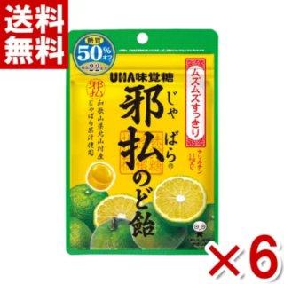 (メール便全国送料無料)味覚糖 邪払のど飴 柑橘ミックス 6入