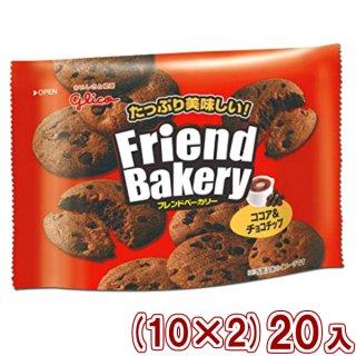 (本州一部送料無料) 江崎グリコ フレンドベーカリー ココア&チョコチップ (10×2)20入 (Y80) 。