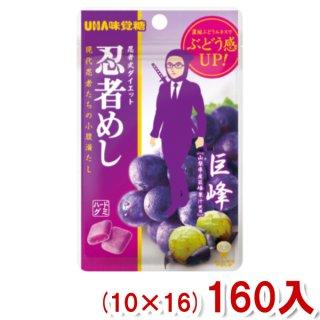 (本州一部送料無料) 味覚糖 忍者めし 巨峰味 (10×16)160入 (Y10)(2ケース販売)。